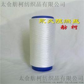 CHARM YARN、DTY100D/36F、阻燃丝、阻燃纤维、阻燃黑丝,