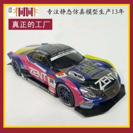 厂家定制静态仿真合金汽车模型 1: 43 赛车模型