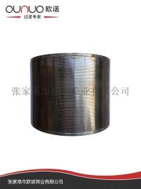 欧诺不锈钢筛筒 全焊式绕丝筛管 不锈钢筛桶 绕丝筛筒