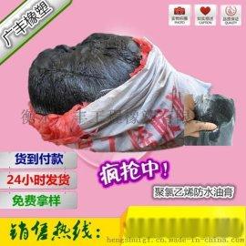 供应安徽阜阳聚氯乙烯PVC胶泥防水油膏每袋25公斤