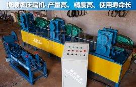 钢丝压扁机#钢筋轧扁设备#铁丝压扁生产设备