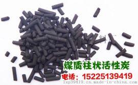 河南煤质柱状活性炭,柱状活性炭批发价格