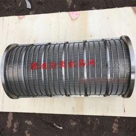百通丝网厂家直销不锈钢楔形网滤筒,固液分离机筛网/干湿分离机、脱水机滤网