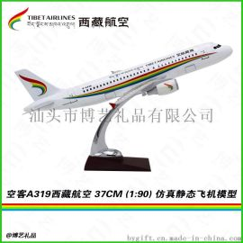 新品空客A319西藏航空37CM靜態飛機模型可零售