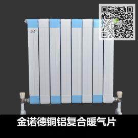 金諾德暖氣片家用批發廠家散熱器銅鋁復合暖氣片多少錢