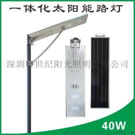 批发40W一体化太阳能路灯农村太阳能led路灯户外庭院太阳能感应灯