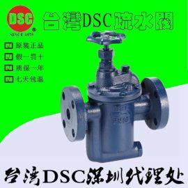 台湾DSC倒筒带旁通式疏水阀 991K铸铁倒筒带手动疏水阀