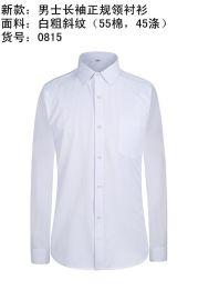 专业定制高档男士商务长袖高档衬衫正装衬衣