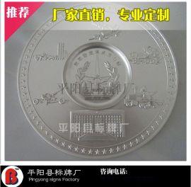 平陽標牌廠實力廠家專業定制金屬紀念盤 ,鋅合金盤,定做銅牌高檔創意工藝品