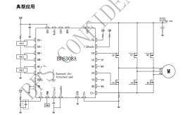 BP6308A 三相无刷直流电机正弦波控制芯片