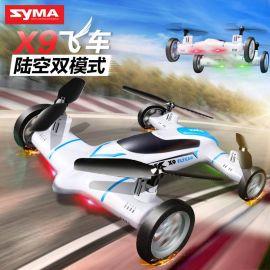 SYMA司馬X9/X9S 遙控四軸飛機 創意兒童玩具 航空模型玩具飛車
