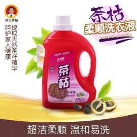 植物洗衣天然茶皂素去污无磷洗衣液温和护手洗涤去污力强自然健康