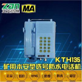 【正安防爆】KTH135矿用本安型选号防水电话机