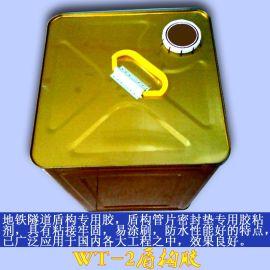 盾构胶地铁水泥管片与三元乙丙密封胶条对接密封胶