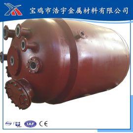 生产供应钛反应釜:纯钛反应釜、钛钢复合反应釜、衬钛反应釜、钛反应釜搅拌器