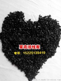 宁波果壳活性炭*果壳活性炭选用方法
