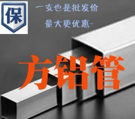 6061铝方管,6063铝方管,山东5052铝方通,西南7075铝方管