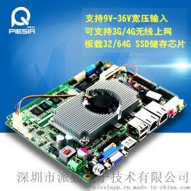 供應X86工業主板SW2825板載USSD 加外插MSATA接口嵌入式工業電腦主板