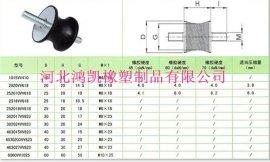 鸿凯VV型橡胶减震器,收腰型减震器