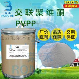 荣禾 PVPP 交联聚维酮 交联聚乙烯吡咯烷酮