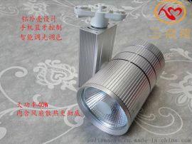 导轨灯调光调色手机控制功能三点湾厂家生产