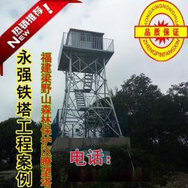 专业铁塔厂家供应5米-40米瞭望塔精工细作卓越品质值得你选择
