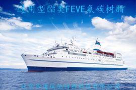 氟碳树脂SRF-F1000双组份feve常温超高耐候据油据水三氟