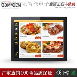 深圳 中冠智能19寸正屏工业一体机 电容触摸