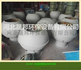 榆林LDMF-4防雷防爆电动球形风帽配套开关220伏