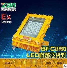 厂家直销BFC8160 防爆泛光灯