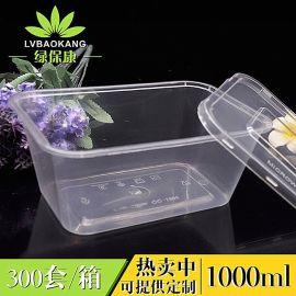 定制一次性飯盒, 1000mlPP注塑餐盒, 透明便當盒, 源廠貨, 歡迎來樣定制