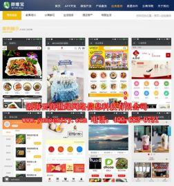 长沙app定制开发公司行业成功案例