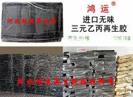 进口三元乙丙再生胶技术配方
