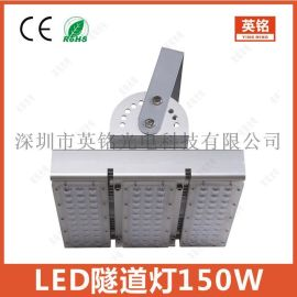 150W隧道燈 三模組SMD3030貼片高光效投射燈 隧道橋樑高杆照明燈50W100W200W250W300W