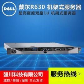 成都戴尔服务器经销商-戴尔PowerEdge R630机架式服务器