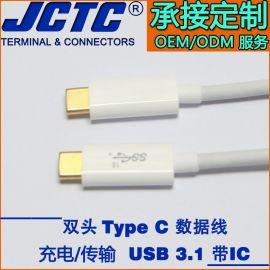 JCTC type-c公對公線 雙頭type-c手機數據線