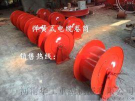 JTC型弹簧电缆卷筒 电缆截面面积4平方毫米 提升高度60米以下