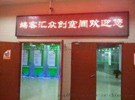 蕪湖3.75雙色電子屏批發/3.75雙色LED屏制作安裝/蕪湖室內雙色3.75電子屏價格