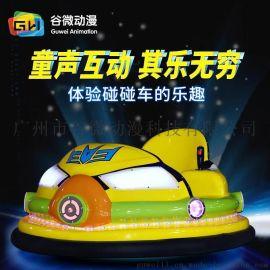 電瓶碰碰車太空戰艦兒童鐳射對戰碰碰車