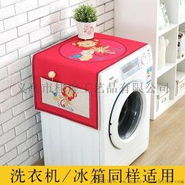 单开门冰箱盖布棉麻布艺防尘罩洗衣机罩盖巾卡通可爱多用收纳挂袋