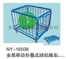 金属移动折叠式球篮推车
