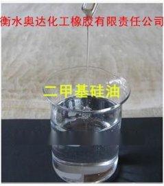 厂家直销 专业供应优质二甲基硅油 衡水奥达化工
