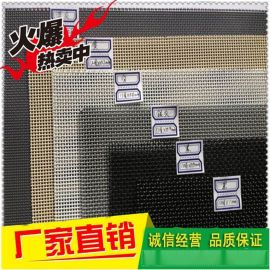 厂家直销不锈钢防盗网 金刚网纱窗 防蚊防鼠网