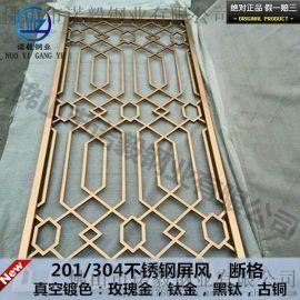 厦门304玫瑰金不锈钢屏风 镀色黑钛304屏风价格