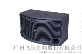 飞达KTV音响FKS-1102
