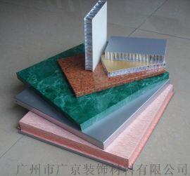 全新复合建筑装修材料铝蜂窝板