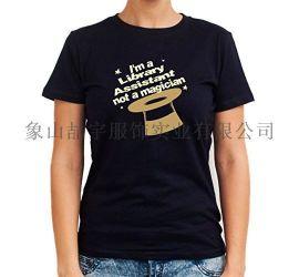 定制纯棉外贸文化衫广告衫