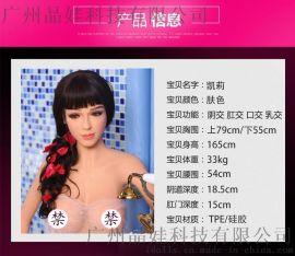 艾多妮絲日本明星臉孔真人體溫實體拍充氣娃娃硅膠高仿真娃娃