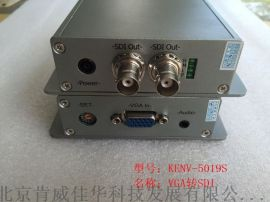 VGA轉SDI信號轉換器