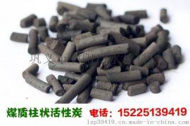 广东煤质柱状炭,废气处理煤质柱状炭批发